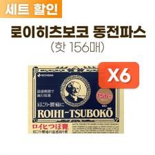 로이히츠보코 동전파스 156매 * 6개 세트