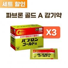 파브론 골드 A 감기약 44포 * 3개 세트