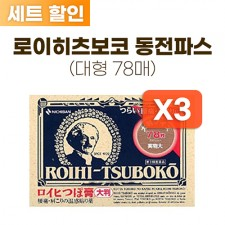 로이히츠보코 동전파스 대형 78매 * 3개 세트
